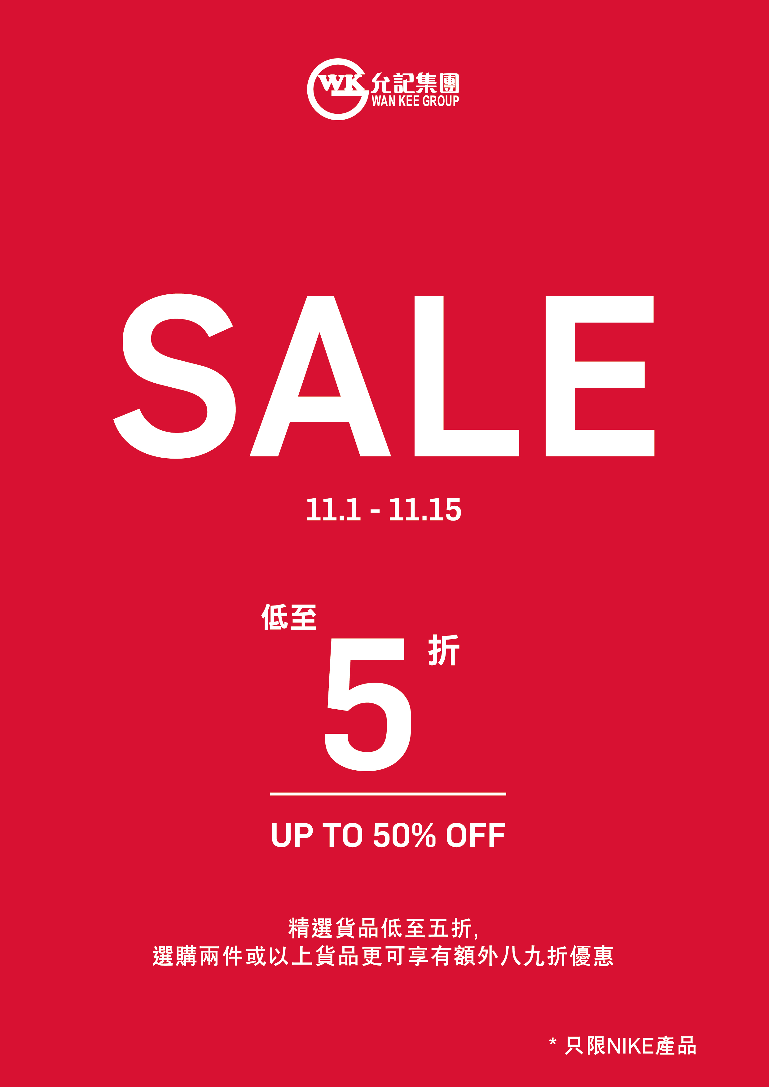 11.11 Special Discount for NIKE