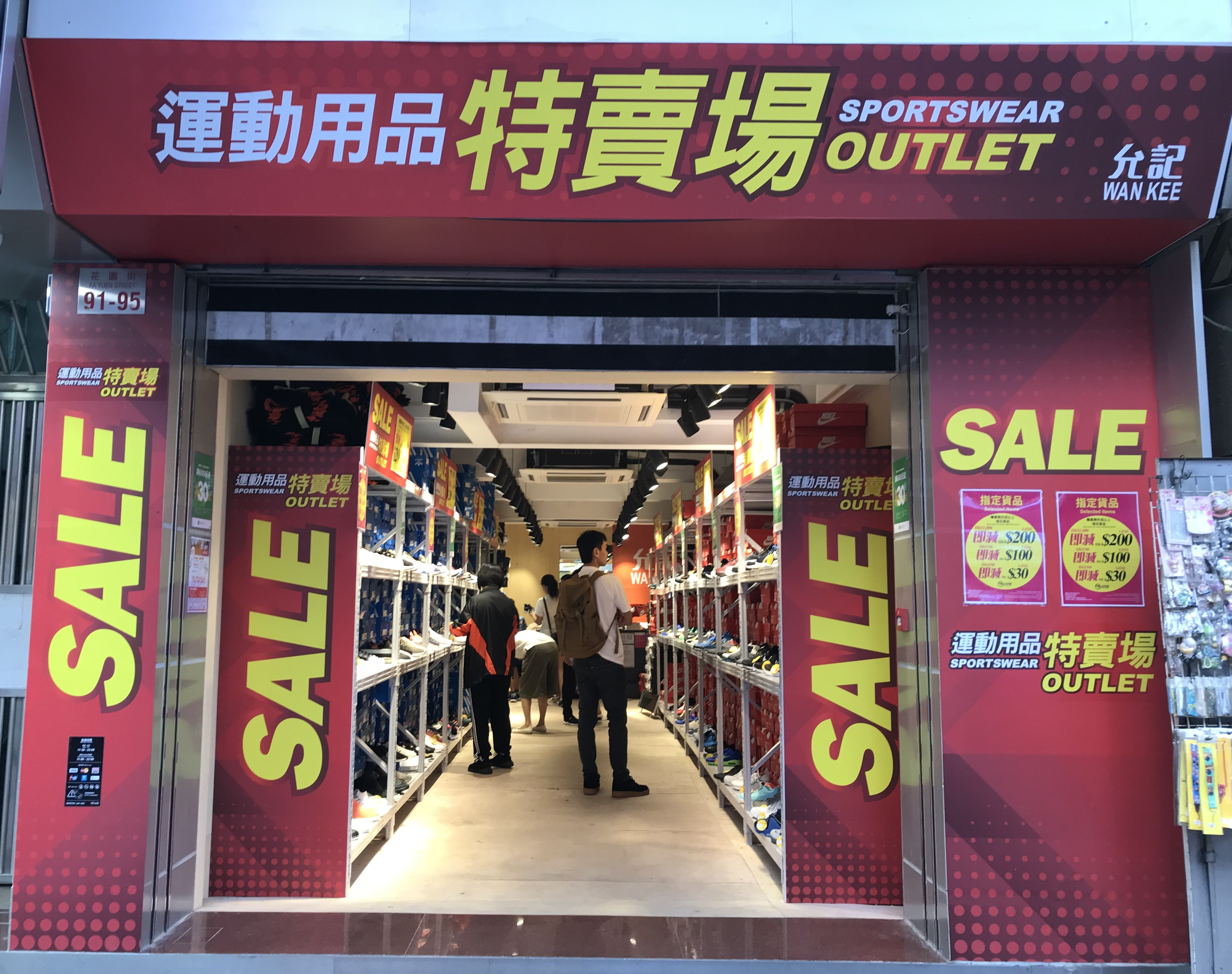 d758f9f34ce70 WAN KEE SPORTS (1095) (OUTLET)